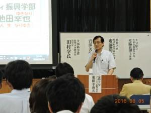 常磐大学池田教授の講義